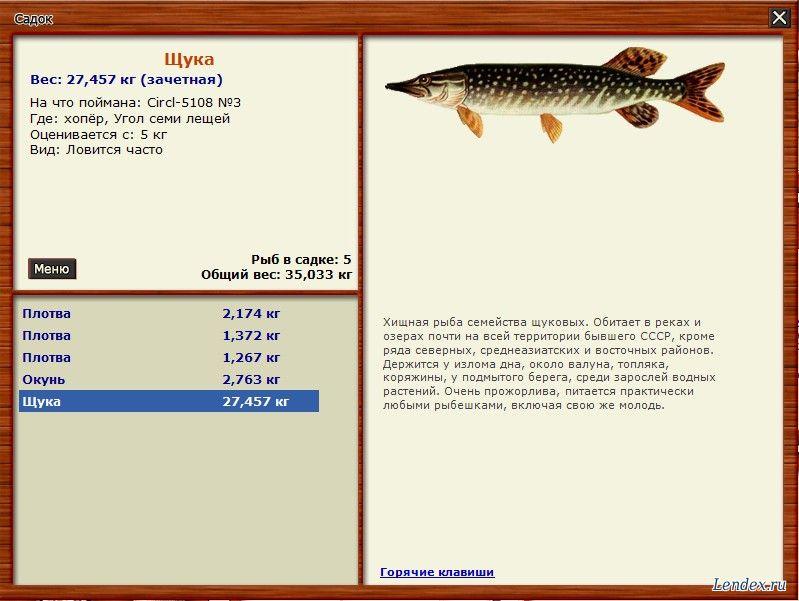 прогноз клева рыбы в тамбовской области г.уварово
