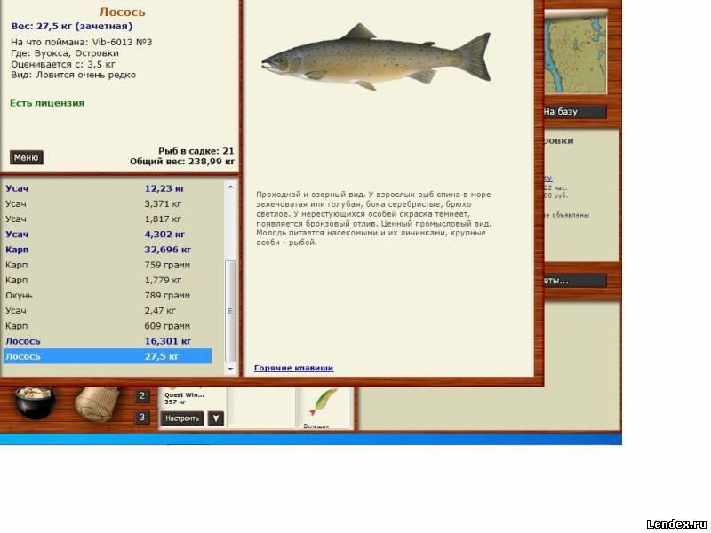 рыбалка где ловится