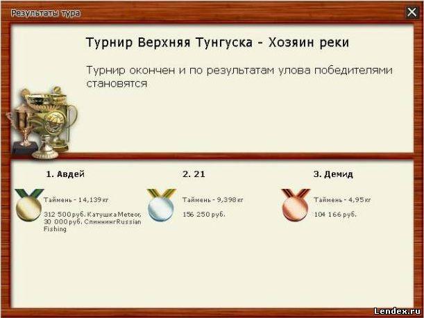 русская рыбалка 3 мангуйна таймень